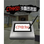 供应办公无纸化电子签名5寸电磁签字板