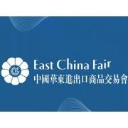 2021年第31届中国华东进出口商品交易会(华交会)