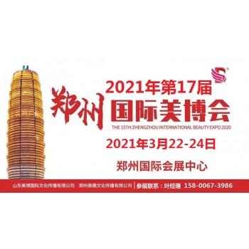 2021年郑州美博会时间-2021年春季郑州美博会时间