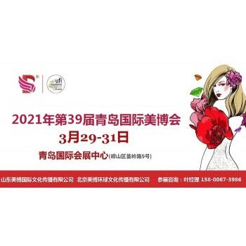 2021年青岛美博会时间-2021年春季青岛美博会时间