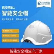 智能安全帽 4G头盔 录音定位安全帽  一键照明报警