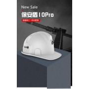 智能头盔 2G智能安全帽 同组对讲 脱帽静默报警