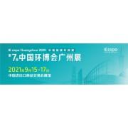 2021中国环博会广州展 固废展 垃圾分类与分拣展