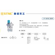 festo款索诺天工LFC系列二联件气源处理件