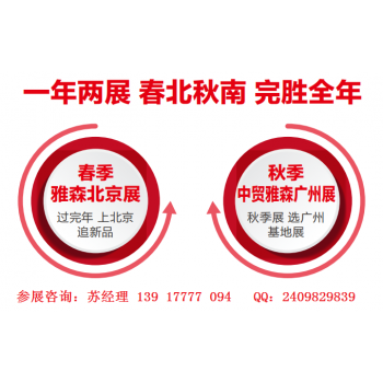 2021年雅森广州汽车用品展-2021年广州雅森汽车用品展