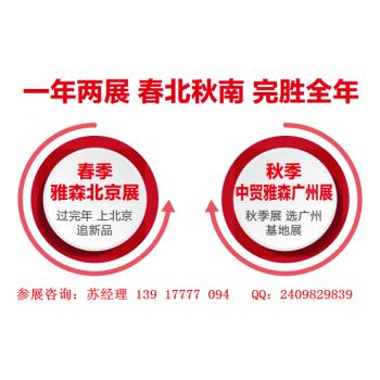 2022年雅森北京汽车用品展-2022年北京雅森汽车用品展