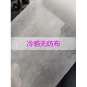 福建供应冷感无纺布 0.35冷感以上可出口可定制