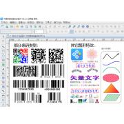 中琅布标打印软件 防伪标签打印 条码编辑