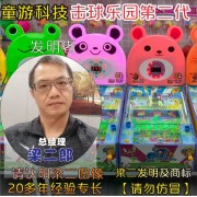 梁二大炮【击球乐园第二代】夜市广场摊位弹珠火箭游戏机