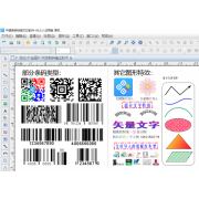 中琅条码打印机软件 不干胶条码打印 珠宝标签打印