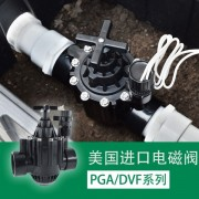 美国雨鸟150PGA 200PGA电磁阀喷灌电磁阀电磁阀