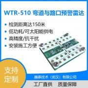 WTR-510弯道与路口预警雷达【远距离/低功耗/易安装】