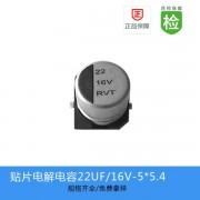 贴片电解电容RVT系列 22UF-16V 5X5.4