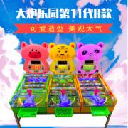 新款梁二大炮乐园第11代B动物造型广场夜市游戏摊位弹珠机