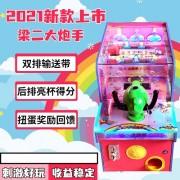 二新款投币大炮手火箭号乐园游艺机扭蛋玩具超市摊位机弹珠机