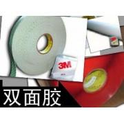 供应南京3M胶带