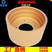 万方达加工定制钎焊金刚石砂轮磨磁材 球墨铸铁 铸钢 灰口铸铁