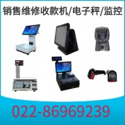 天津安装监控收款机电子秤