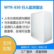 WTR-830行人监测雷达【行人监测/行人过街预警】